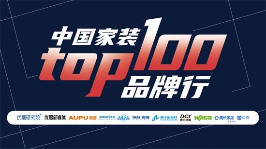 中国家装TOP100品牌行深度链接10家广东头部装企抓住家装变革先机